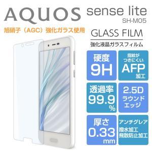 AQUOS sense lite フィルム 強化ガラスフィルム アクオス センス ライト  AQUO...