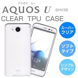 AQUOS U SHV35 ソフトケース クリア TPU 透...
