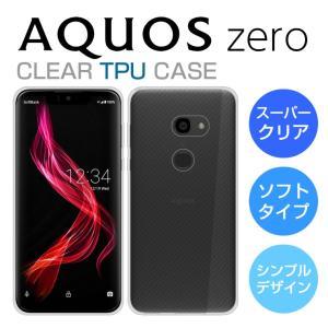 AQUOS zero ケース カバー スーパークリア TPU 透明 ソフト アクオスゼロ AQUOS...