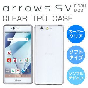 arrows SV F-03H M03 M04 Be F-05Jケース カバー アローズ TPU ク...