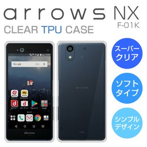 arrows NX F-01K ケース カバー アローズ TPU クリア 透明 送料無料 スマホケー...