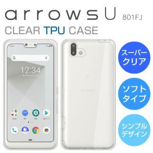 arrows U 801FJ ケース カバー アローズ TPU クリア 透明 送料無料 スマホケース...