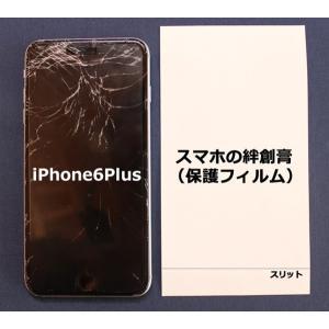【スマホの絆創膏】画面が割れたスマホに貼る保護フィルム/汎用サイズ 166×90mm 5.7インチまで iPhone/Xperia/Nexus/Galaxy/Zenfone icaca 02