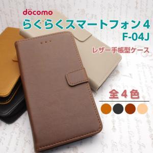 らくらくスマートフォン4 F-04J レザー手帳型ケース カバー 全4色 スマホケース スマホカバー シンプル docomo icaca