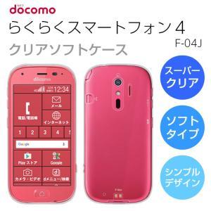 らくらくスマートフォン4 F-04J 富士通 docomo ドコモ ケース カバー TPU クリア ...