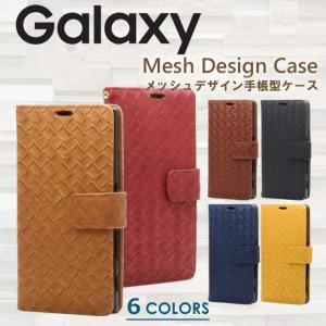 Galaxy S9 SC-02K SCV38 メッシュ 手帳型ケース 手帳型カバー レザー 編み込み...