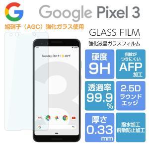 Google Pixel 3 ピクセル3 ガラスフィルム 強化ガラス グーグル 硬度9H/2,5Dラ...
