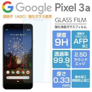 Google Pixel 3a ピクセル3a ガラスフィルム 強化ガラス グーグル 硬度9H/2,5...