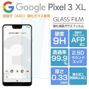 Google Pixel 3 XL ピクセル3XL ガラスフィルム 強化ガラス グーグル 硬度9H/...