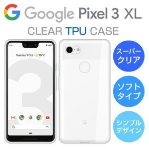 Google Pixel 3 XL ケース カバー TPU スーパークリア 透明 グーグル Pixe...