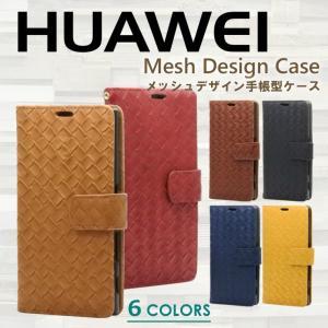 HUAWEI P10 lite ケース 手帳型 HUAWEI nova lite スマホケース メッ...
