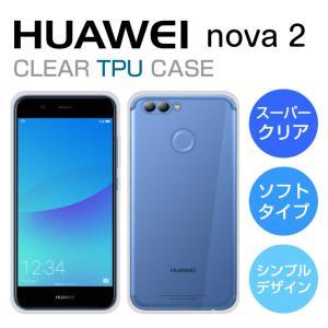 HUAWEI nova 2 ソフトケース カバー スーパークリア TPU 透明 HUAWEI nov...