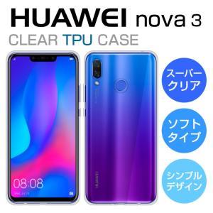 HUAWEI nova 3 ソフトケース カバー スーパークリア TPU 透明 HUAWEI nov...