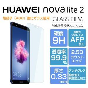 Goevno HUAWEI nova lite 2 ガラスフィルム 強化ガラス 液晶保護フィルム H...