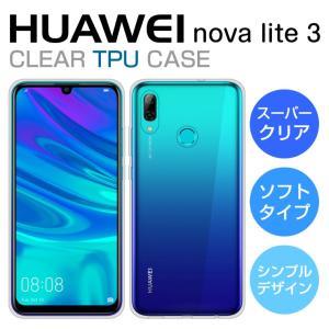 HUAWEI nova lite 3 ケース カバー スーパークリア TPU  ソフトケース 透明 ...