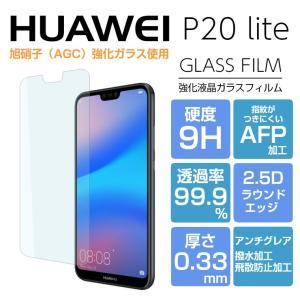 HUAWEI P20 lite フィルム 強化ガラス  ファーウェイ P20ライト HUAWEI P...