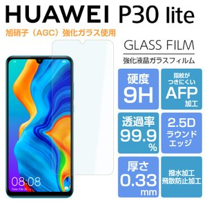 HUAWEI P30 lite ガラスフィルム 強化ガラス ファーウェイ HUAWEI P30lit...