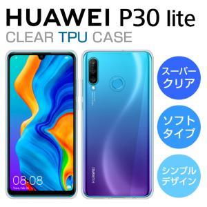 HUAWEI P30lite ケース カバー スーパークリア TPU 透明 ソフト HUAWEI P...
