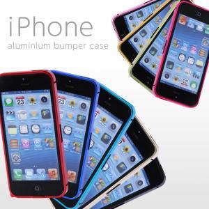iPhone SE iPhone 5/5S アルミバンパー ケース カバー 全13色 iPhoneSEケース アイフォン5カバー アイフォン5Sバンパー