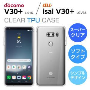 isai V30+ LGV35 / V30+ L-01K イサイ プラス PLUS au docom...