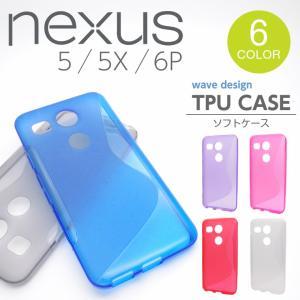 Nexus5/5X/6P ソフトケース TPUカバー S字 S型 ウェーブデザイン 全6色 Nexus5Xケース ネクサス5 ネクサス6Pカバー
