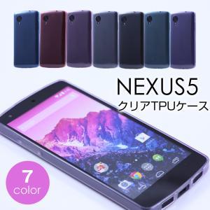 Nexus5 ネクサス5 クリアTPUケース 全7色 TPUカバー Nexus5ケース ネクサス5カバー EM01L