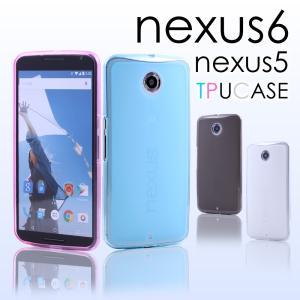 Nexus6 ネクサス6 ソフトケース TPUカバー 全4色 Nexus6ケース ネクサス6カバー