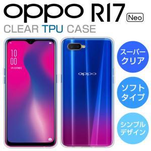 OPPO R17 Neo ソフトケース オッポ R17 ネオ ケース カバー TPU クリア 透明 ...