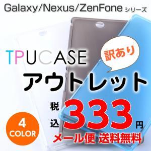 【アウトレット】ZenFone 2/5/3 Laser/3 Ultra/Go/ HUAWEI P8lite/max/P9 lite/honor8/nova P10 lite Galaxy S8/+/S6/S7 edge Nexus6 ケース TPUカバー 訳アリ