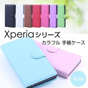 Xperia カラフル手帳ケース 全9色 Z3/Z1/Z1f...