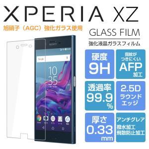 Goevno Xperia XZ/Xperia XZs ガラスフィルム 強化ガラス 液晶保護フィルム...