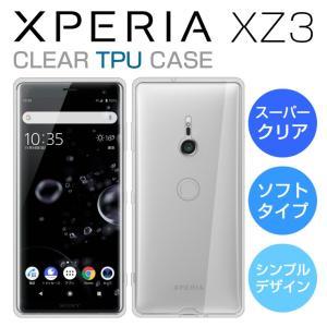 Xperia XZ3 エクスペリア ソフト TPU ケース カバー スマホケース スマホカバー 送料...