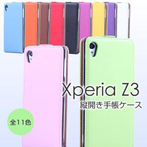 Xperia Z3 縦開き 手帳型ケース 全11色 手帳カバー Xperiaケース Z3カバー SO-01G/SOL26/401SO エクスペリア