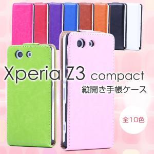 Xperia Z3 Compact 縦開き 手帳型ケース 全10色 SO-02G 手帳カバー Z3コンパクト Xperiaケース Compactカバー エクスペリア