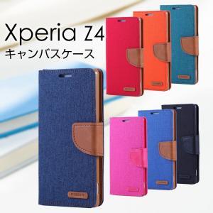 Xperia Z4 キャンバス手帳ケース 全8色 手帳型カバー Xperiaケース Z4カバー SO-03G/SOV31/402SO エクスペリア