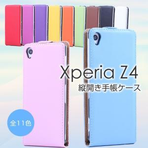 Xperia Z4 縦開き 手帳型ケース 全11色 手帳カバー Xperiaケース Z4カバー SO-03G/SOV31/402SO エクスペリア