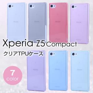 Xperia Z5 Compact クリアTPUケース 全7色 TPUカバー SO-02H Xperiaケース Z5コンパクトカバー エクスペリアCompact