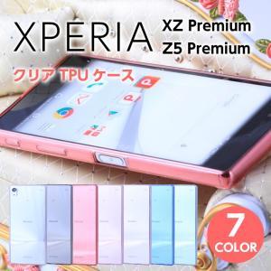 Xperia Z5 Premium クリアTPUケース 全7色 TPUカバー SO-03H Xperiaケース Z5カバー エクスペリアPremium プレミアム