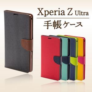 Xperia Z Ultra 手帳型ケース 全9色 SOL24 手帳カバー Xperiaケース Ultraカバー エクスペリアZ