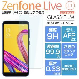ZenFone Live L1 フィルム ZA550KL 強化ガラスフィルム ゼンフォンライブ Ze...