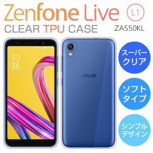 ZenFone Live L1 ケース スーパークリアケース 透明 TPU ZenFone Live...