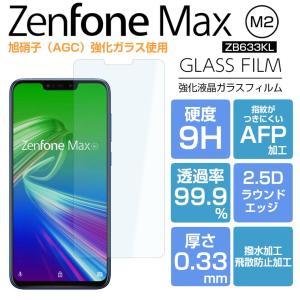 ZenFone Max M2 ZB633KL ガラスフィルム 強化ガラス ゼンフォンマックスm2 Z...