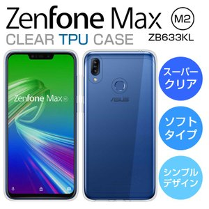 ASUS ZenFone Max M2 ZB633KL ゼンフォンマックスm2 ケース スマホケース...