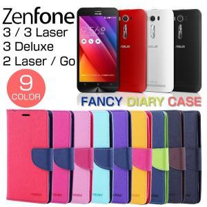 ZenFone3/3 Deluxe ZenFone2 Laser/Go 手帳型ケース 手帳型カバー 全9色 ZE520KL ZS570KL ZE500KL ZB551KL ZenFone3ケース ゼンフォン3カバー デラックス ASUS