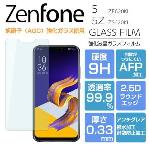 Zenfone5 ZE620KL フィルム Zenfone5Z ZS620KL ガラスフィルム 強化...