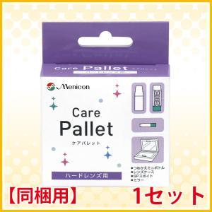 メニコン ケアパレット|icare