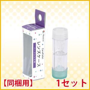 メニコン ケアパレット レンズケース|icare
