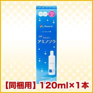 メニコン O2ケア アミノソラ 120ml/ハード用/同梱用/|icare