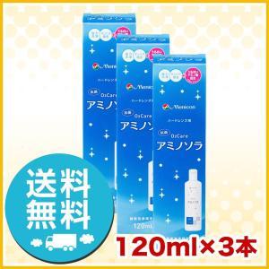 メニコン O2ケア アミノソラ 120ml ×3本セット/ハード用/送料無料/|icare