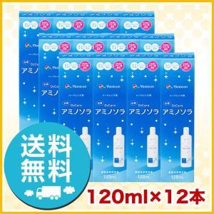 メニコン O2ケア アミノソラ 120ml× 12本セット/ハード用/送料無料/|icare